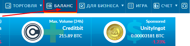 livecoin шаг 1