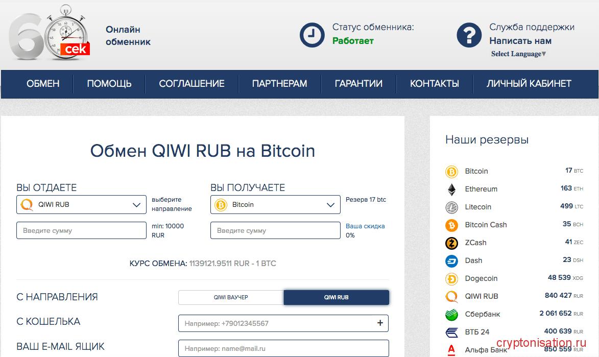 лучшие онлайн обменники cryptonisation.ru