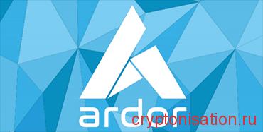 Анализ криптовалюты Ardor (ARDR)