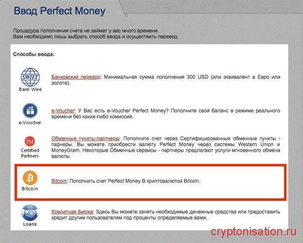 Как вывести деньги с биткоин кошелька на perfect вывод денег из биткоин 2048