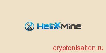 Облачные контракты Helixxmine: гибкие инвестиции в прибыльный майнинг