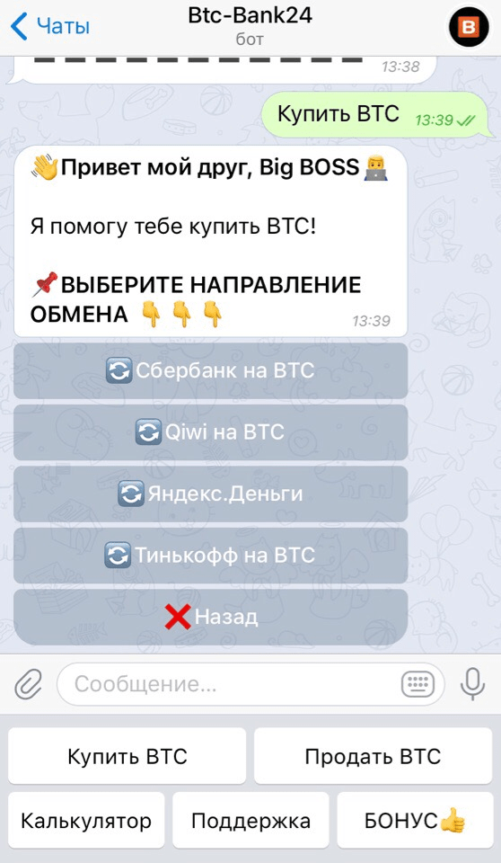Изображение - Топ обменников на биткоины obmen-bitcoin-1-min
