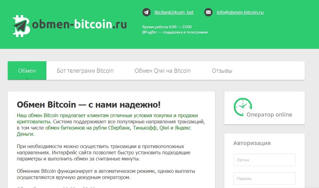 Обмен биткоин на рубли без комиссии блог работа онлайн