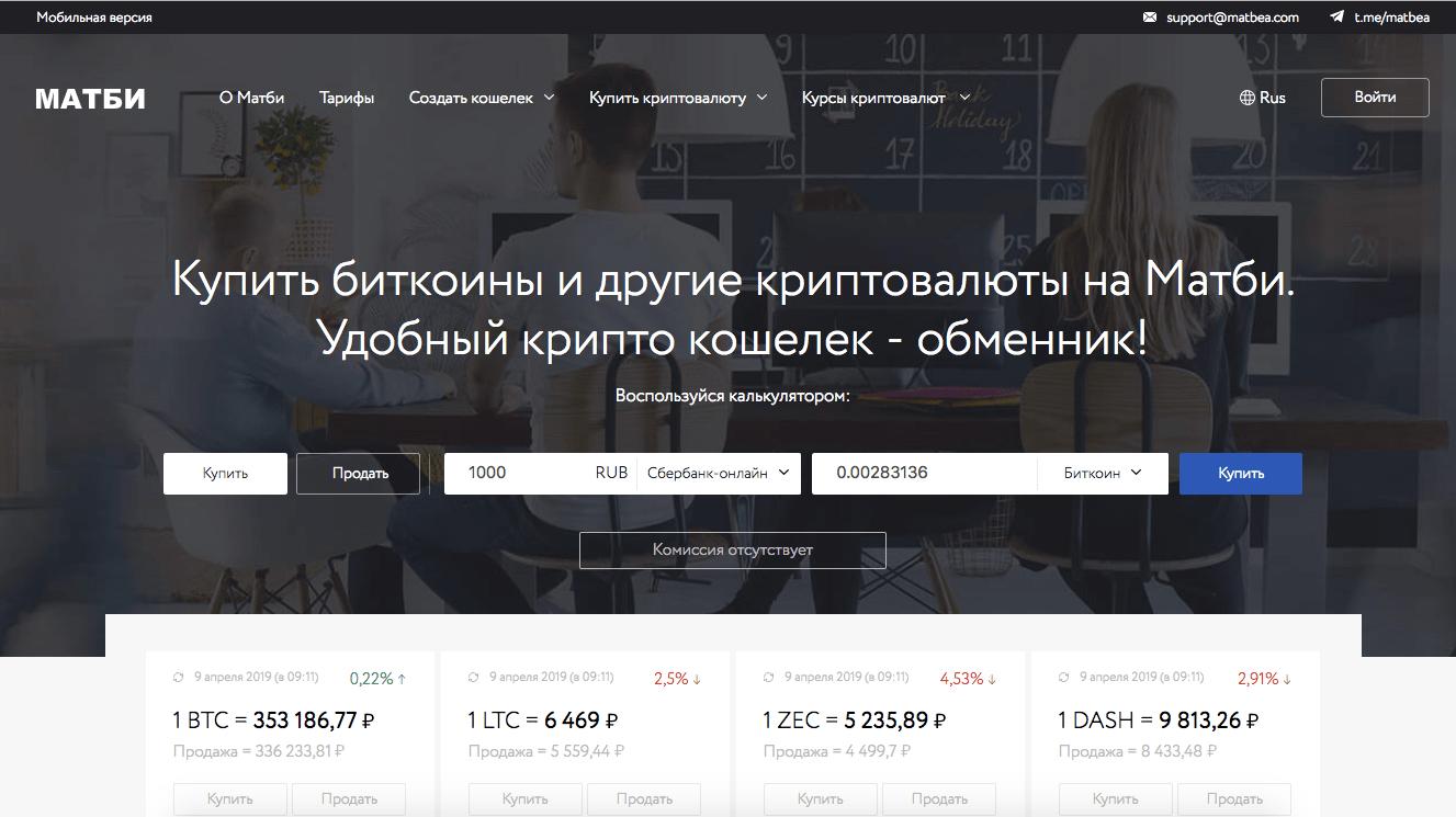 Самый выгодный и надежный биткоин кошелек проверенные курсы по заработку в интернете отзывы проверенные