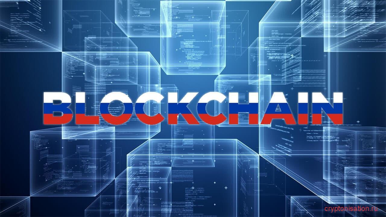 Блокчейн и экономика