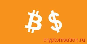 Онлайн-курс биткоина к доллару на сегодня