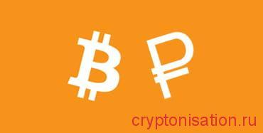 Курс биткоина к рублю на сегодня онлайн