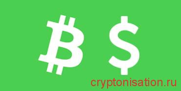 Курс Биткоин Кэш к доллару на сегодня онлайн