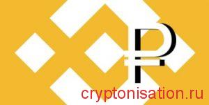 kurs-binance-coin-bnb-k-rubly-rub-online-segodnya-min