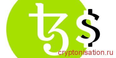 Курс Тезос к доллару сегодня онлайн
