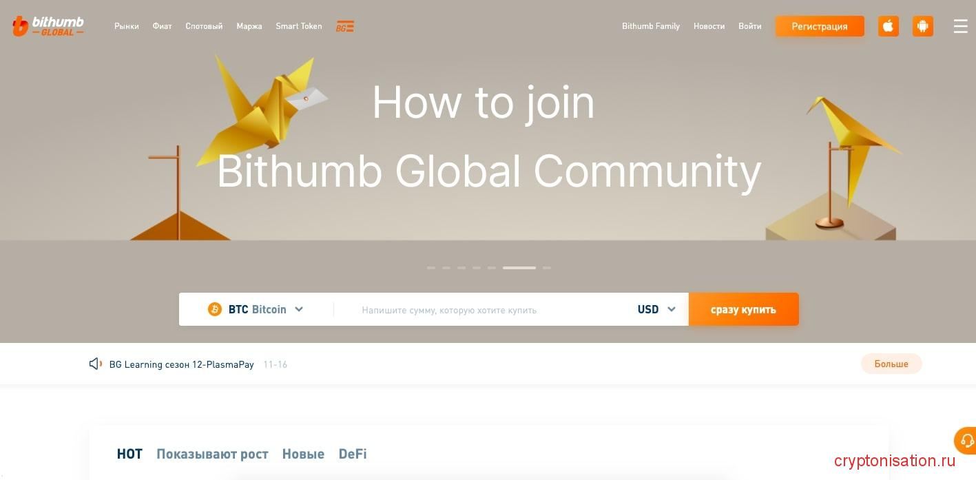 Биржа криптовалют Bithumb Global