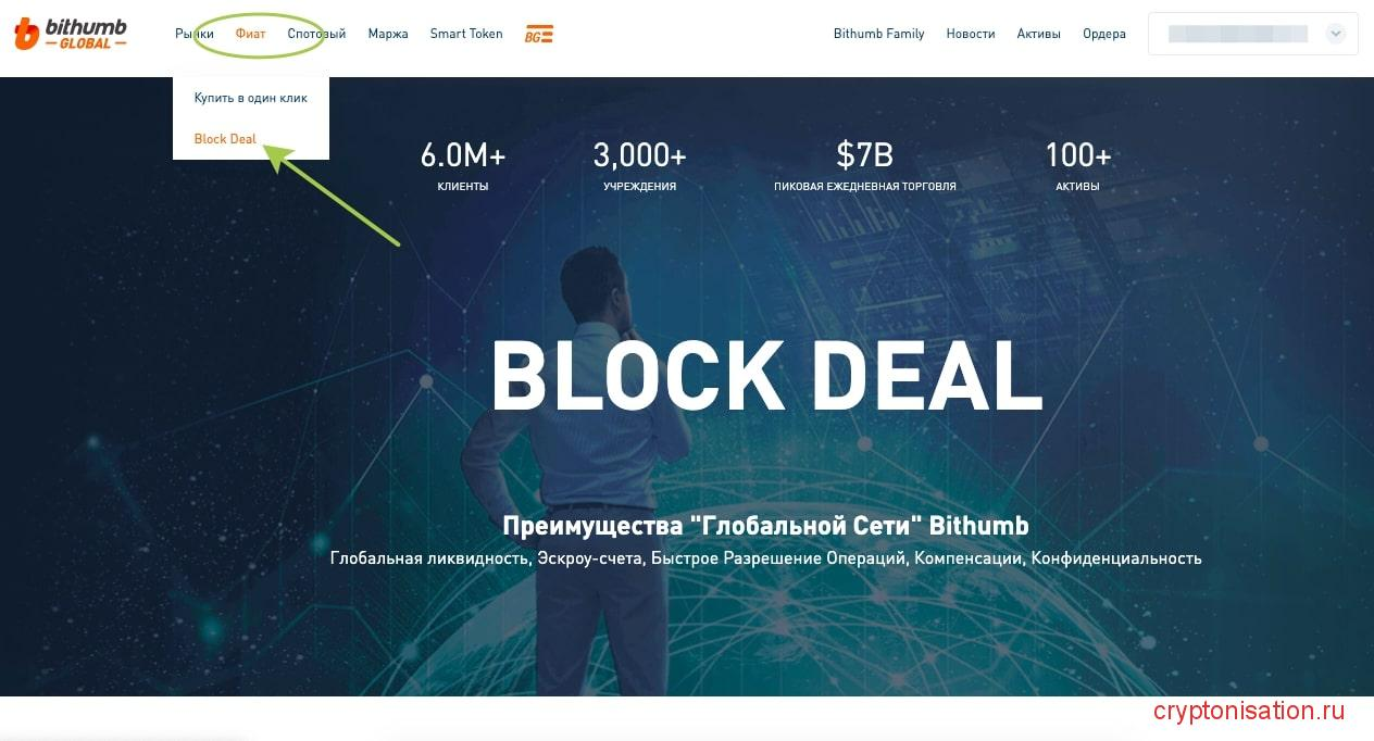 Сервис Block Deal на Bithumb Global